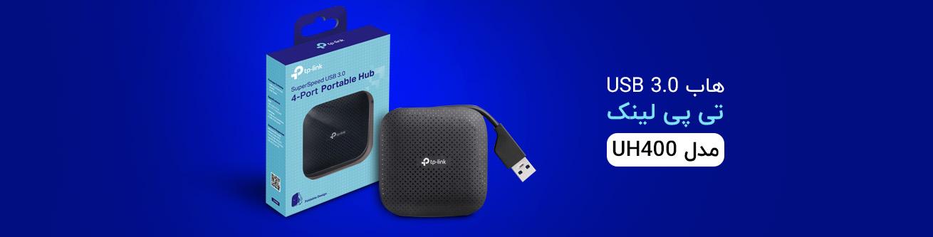هاب USB 3.0 تی پی لینک UH400